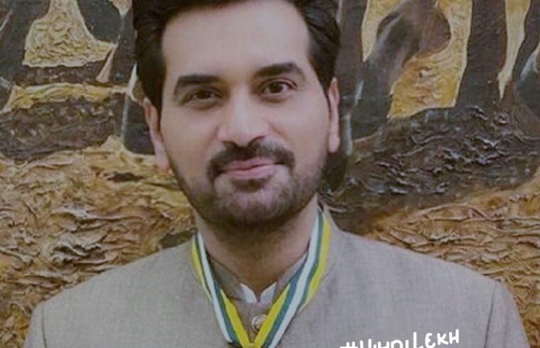 हुमायूं सईद जीवनी Humayun Saeed biography in hindi
