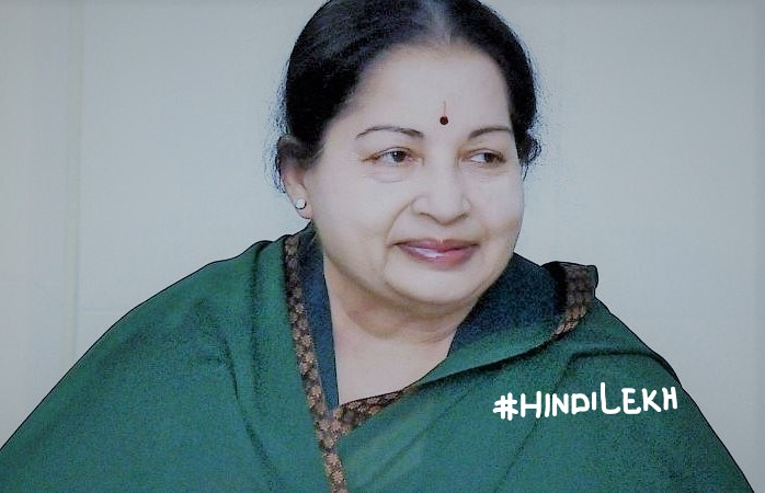 जयललिता जीवनी Jayalalithaa biography in hindi