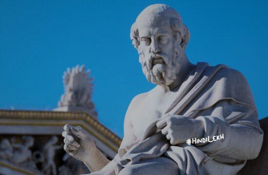 प्लेटो जीवनी Plato Philosopher biography in hindi