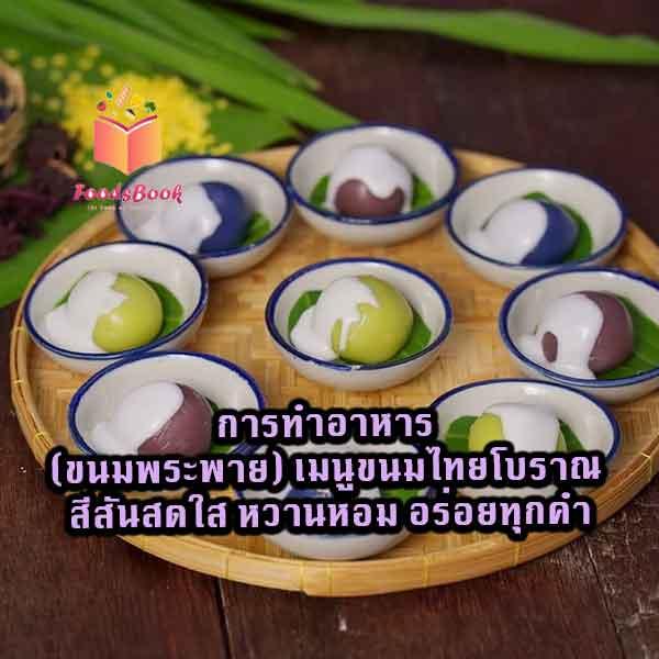 การทำอาหาร-(ขนมพระพาย)-เมนูขนมไทยโบราณ-สีสันสดใส-หวานหอม-อร่อยทุกคำ