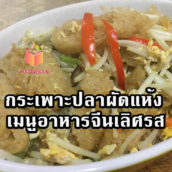 กระเพาะปลาผัดแห้ง เมนูอาหารจีนเลิศรส อร่อยเหมือนกินที่เหลา