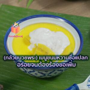 (กล้วยบวชพระ) เมนูขนมหวานชื่อแปลก อร่อยจนต้องร้องขอเพิ่ม