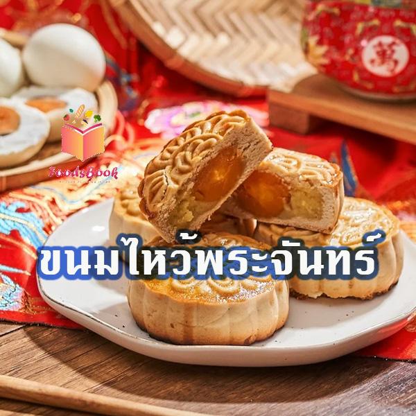 ขนมไหว้พระจันทร์ เนื้อแน่น ไข่เค็มเต็มฟอง กินก็ได้ ไหว้ก็เฮง