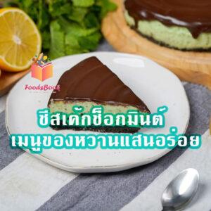ชีสเค้กช็อกมินต์ เมนูของหวานแสนอร่อย กินแล้วหอมสดชื่น
