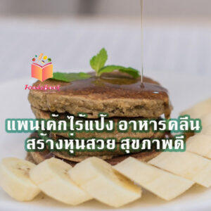 แพนเค้กไร้แป้ง อาหารคลีน สร้างหุ่นสวย สุขภาพดี