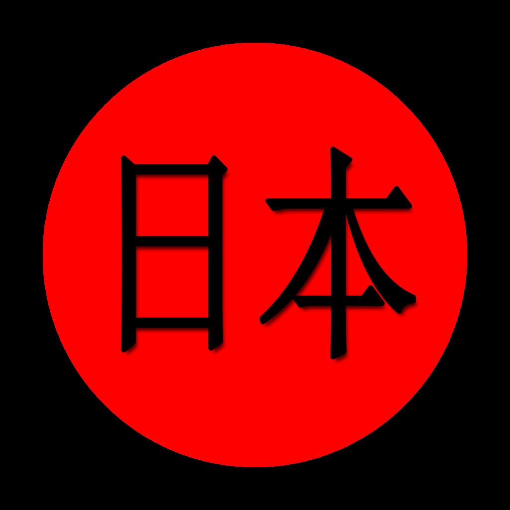 Giappone, info utili prima di partire