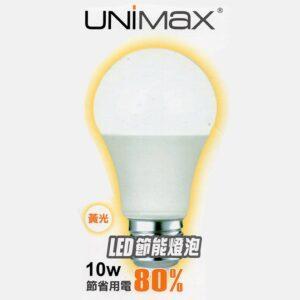 LED 10W球泡燈_黃光