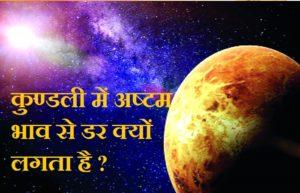 धर्म एवं ज्योतिषः कुण्डली में अष्टम भाव से जान सकते हैं अपनी आयु, मृत्यु व जीवन के छुपे हुए रहस्य !