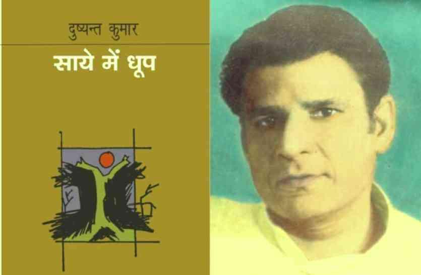 """Poetry Breakfast: """"कहीं पे धूप की चादर बिछा के बैठ गए, कहीं पे शाम सिरहाने लगा के बैठ गए"""": गज़लकार दुष्यंत कुमार"""