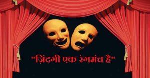 Happiness is Free: ज़िंदगी एक रंगमंच है और हम सब उसके किरदार, जहां रीटेक की कोई गुंजाइश नहीं होती !