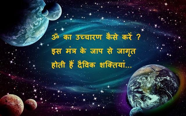 Way to Spirituality: ॐ शब्द का सही उच्चारण जीवन की हर समस्या को दूर कर सकता है, सुनिए कैसे ?