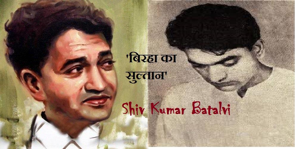 """यादग़ार लम्हेंः """"इक कुड़ी जिदा नाम महोब्बत ग़ुम है""""… : शिव कुमार बटालवी"""