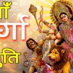 """Religion & Faith: """"Navratri Special"""" असल में """"दुर्गा सप्तशती पाठ"""" कैसे किया जाना चाहिए ?"""