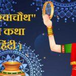 Religion & Faith: पढ़िए करवाचौथ व्रत कथा ( Karwa chouth Vrat Katha in Hindi )