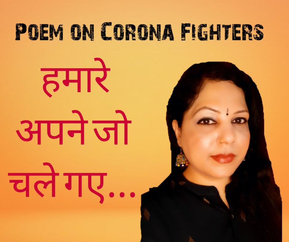Poetry Breakfast : Tribute to Corona Fighters  हमारे अपने जो चले गए 😒