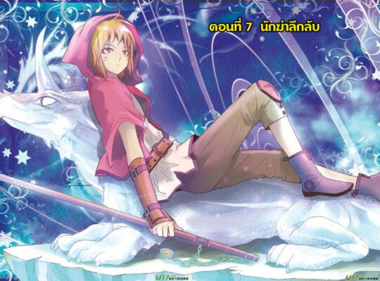 อ่านการ์ตูนฟรี Panlong ตอนที่ 7