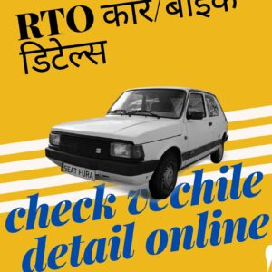 2 steps to Check Vehicle Details onlineSMS in Hindi