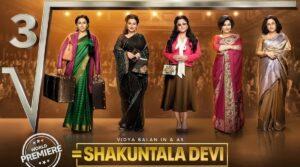 'शकुंतला देवी' ओटीटीवर सर्वाधिक पहिला जाणारा सिनेमा ठरला