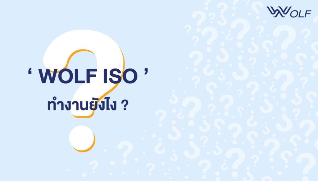 WOLF ISO ทำงานยังไง?