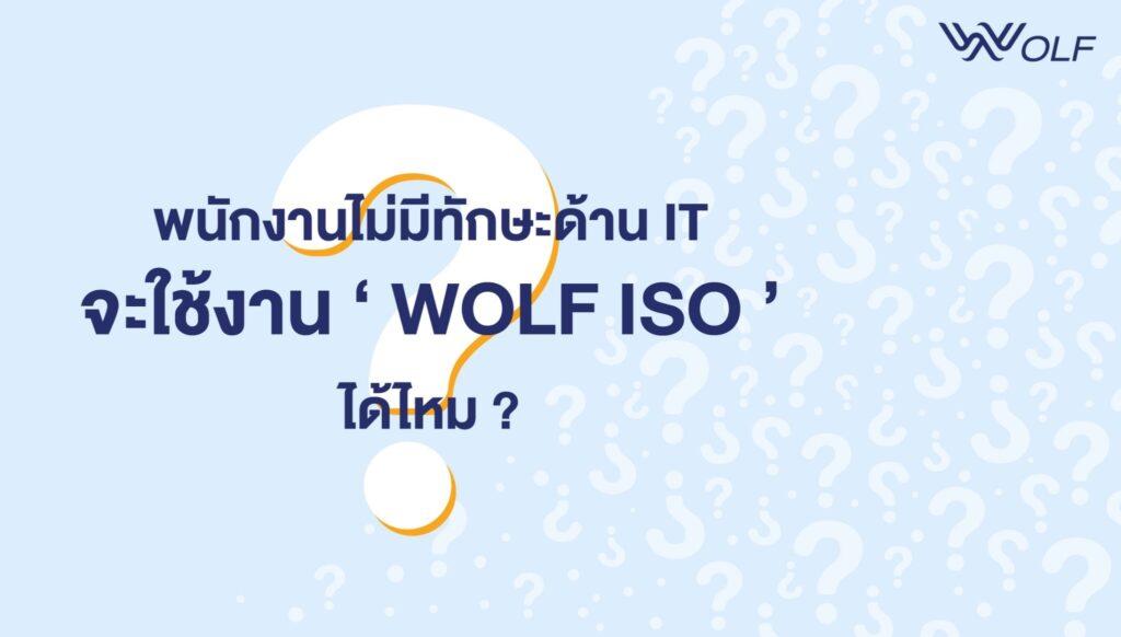 พนักงานไม่มีทักษะด้าน IT จะใช้งาน WOLF ISO ได้ไหม ?