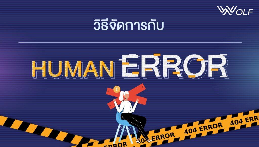 วิธีจัดการกับ Human Error