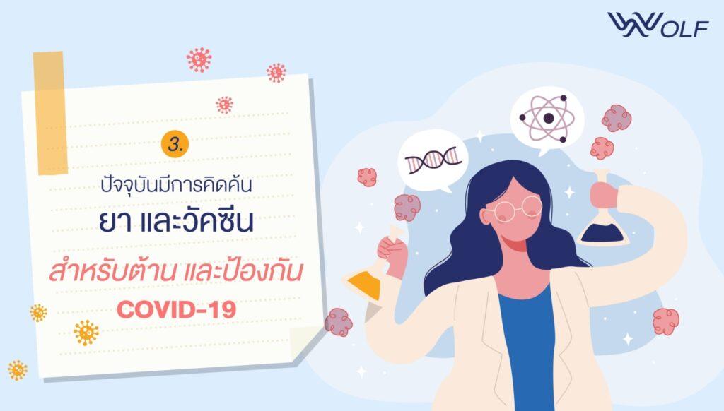 ปัจจุบันมีการคิดค้นยา และวัคซีน สำหรับต้าน และป้องกัน COVID-19