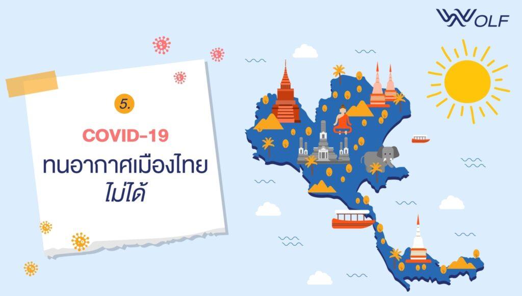 COVID-19 ทนอากาศเมืองไทยไม่ได้