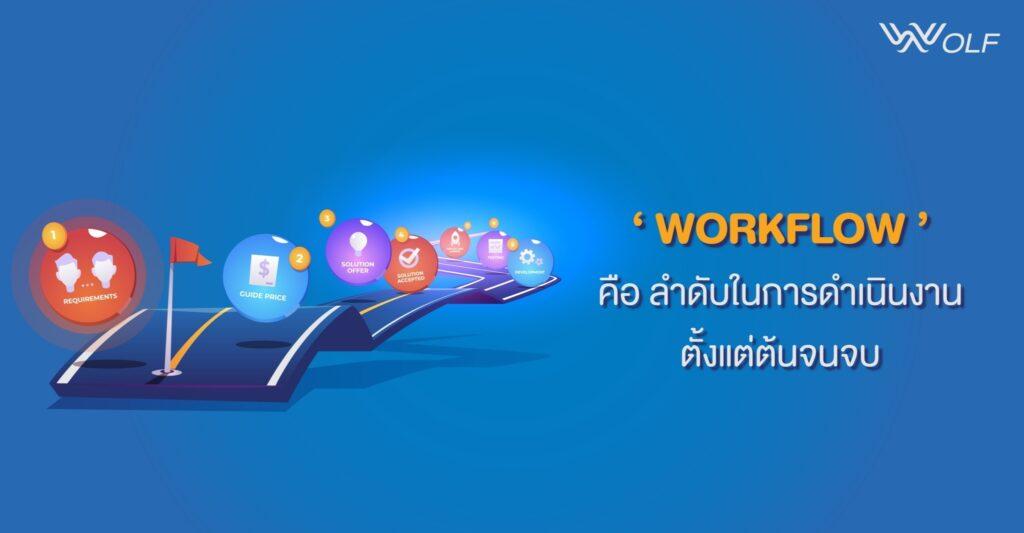 Workflow คือ ลำดับในการดำเนินงานตั้งแต่ต้นจนจบ