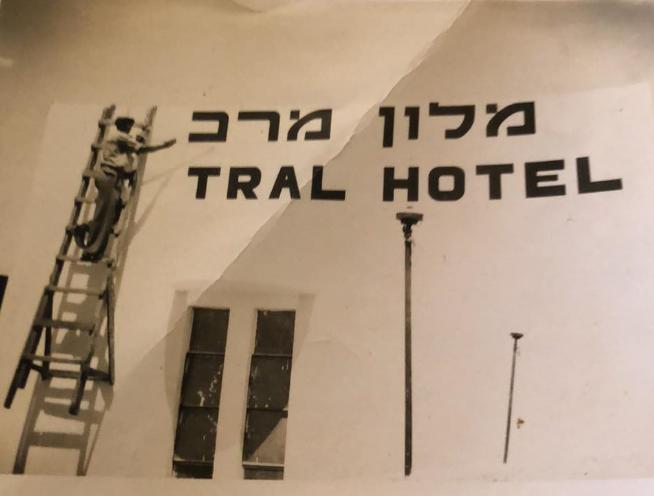 פסח בן אורי מצייר את שמו של מלון מרכזי Central Hotel