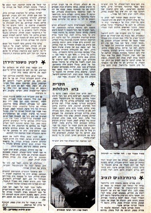 """""""הבית העתיק"""", מעריב, ימים ולילות 3.6.1976"""