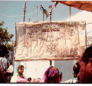 """הדגל המסורתי שתרמה לבית עבו קהילת הספרדים בירושלים בשנת תרצ""""ו"""