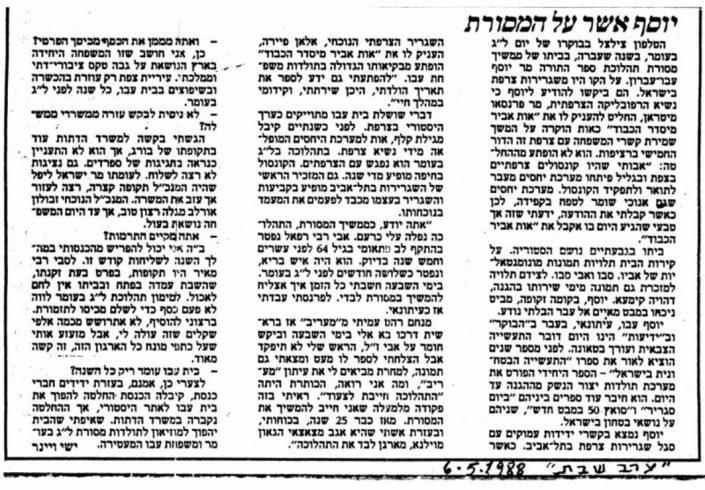 """ערב שבת"", 6.5.1988, ישי וינר"