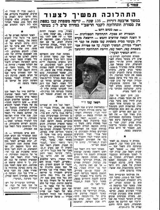 """""""התהלוכה תמשיך לצעוד"""", מנחם רהט, מעריב, 12.2.1964"""