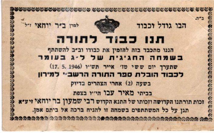 הזמנה של מאיר עבו לטקס, 1946
