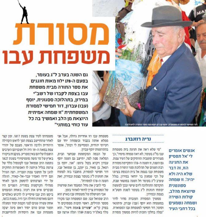 """מסורת משפחת עבו, חלק ראשון, מעייני הישועה 499, יז באייר התשע""""א 2011"""