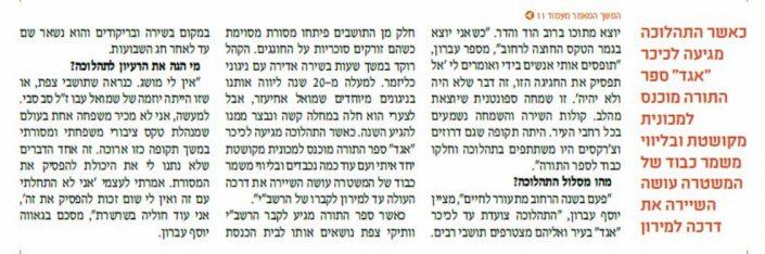 """מסורת משפחת עבו, חלק שלישי, מעייני הישועה 499, יז באייר התשע""""א"""