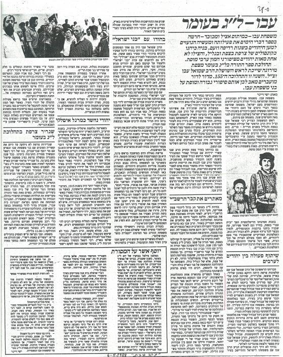 לג בעומר 1988 ישי וינר מוסף השבת