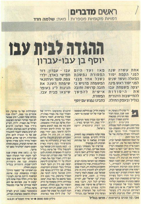 ההגדה לבית עבו, שלמה חדד, חדש בגליל, 2001