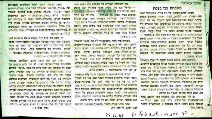 משפחת עבו בצפת, שלמה אביגדורי, 1943, הד המזרח