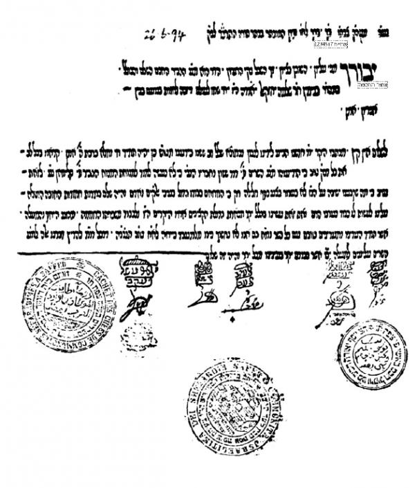 """איגרת מרבני צפת, בחתימת הרב הצעיר יעקב חי עבו ס""""ט 1874, אוצר החוכמה"""