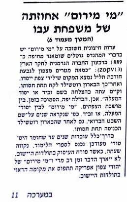 """צבי אילן, """"מי מרום, אחוזתה של משפחת עבו, קדמה ליסוד המעלה"""", במערכה גליון 278, ירושלים, 1984 חלק ב"""