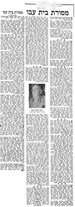 מסורת בית עבו - ראיון עם רפאל עבו דור רביעי למסורת, מראיין רפאל בשן, מעריב מאי 1961
