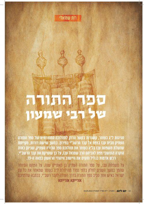 ספר התורה של רבי שמעון, רות שמואלי, יום ליום 3.5.2018 שער