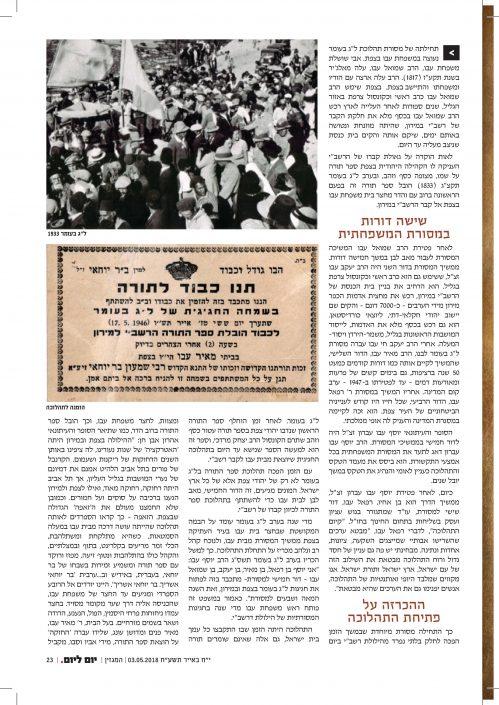 ספר התורה של רבי שמעון, רות שמואלי, יום ליום 3.5.2018 חלק ראשון