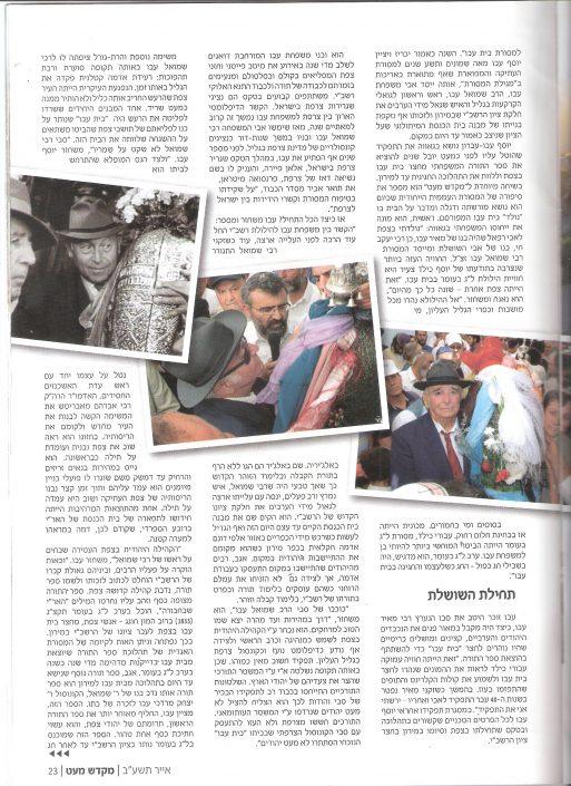 """שושלת בית עבו, מקדש מעט, עמ' 2, תשע""""ב 2012"""