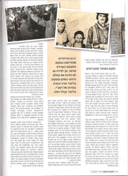 """שושלת בית עבו, מקדש מעט, עמ' 3, תשע""""ב 2012"""