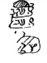 """חתימת הרב יעקב חי עבו מתוך """"מן הגנזים"""" - אגרות ותשובות אל הרב אלפנדארי שנת תרס""""ג"""