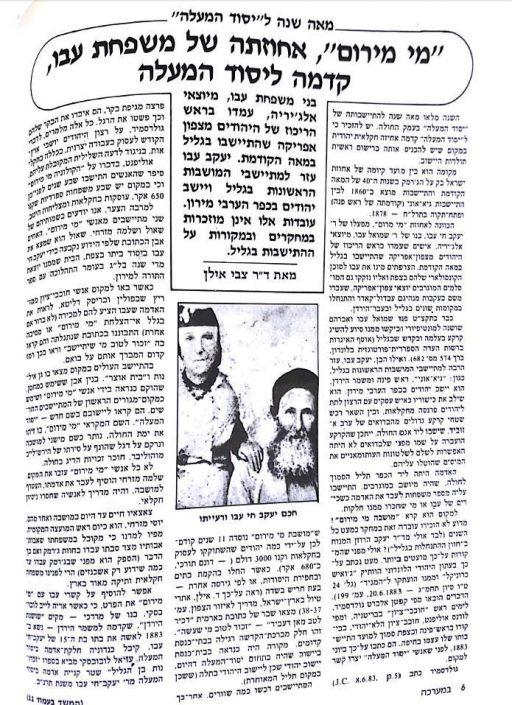 """צבי אילן, """"מי מרום, אחוזתה של משפחת עבו, קדמה ליסוד המעלה"""", במערכה גליון 278, ירושלים, 1984 חלק א"""