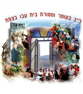 ההגדה של בית עבו האתר הרשמי  The Abbo Family Tradition of Safed