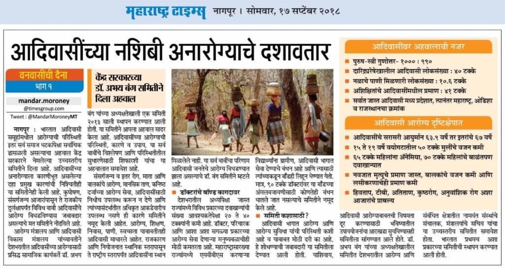 Maharashtra Times - Part 1